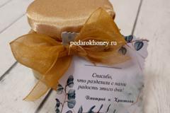 мед на свадьбу воздушный