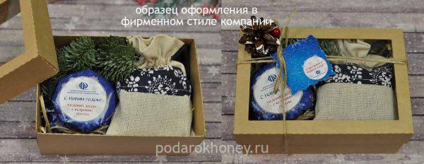 пример оформления подарка в фирменном стиле компании