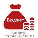 уложимся в заданный бюджет подарков на Новый год