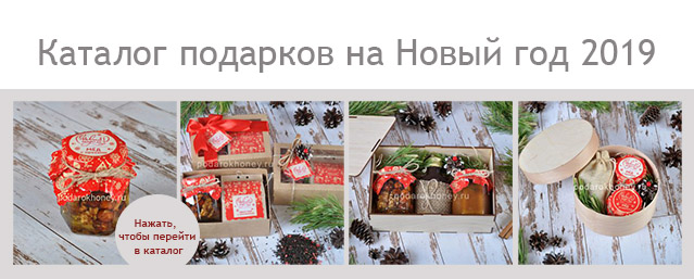 каталог подарков на новый год