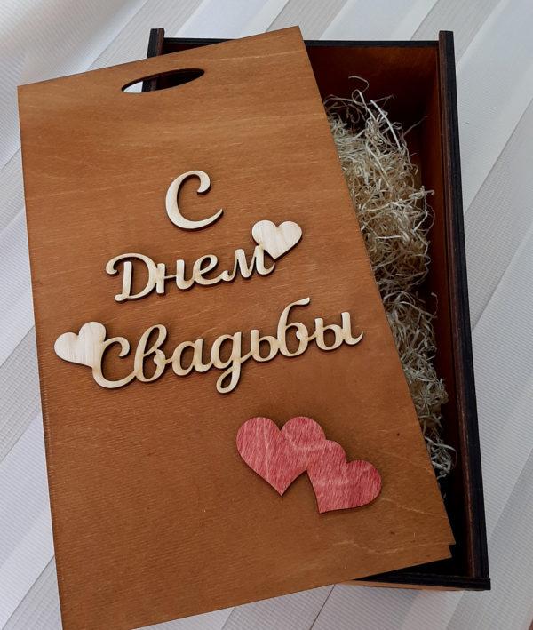 деревянная коробка на свадьбу